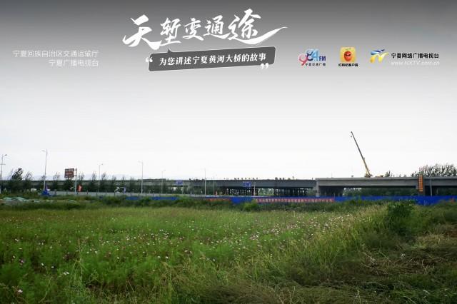 中卫南站黄河大桥