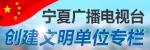 宁夏广播电视台创建文明单位专栏